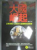【書寶二手書T1/歷史_OJU】大國崛起_唐晉