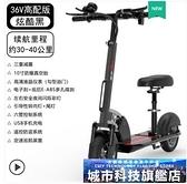 電動滑板 電動滑板車成年折疊男女士上班代步車兩輪踏板鋰電池電瓶車小型車 DF城市科技