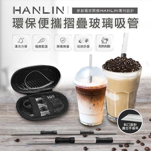 【南紡購物中心】HANLIN-SGZ環保便攜 折疊玻璃細吸管(細管)