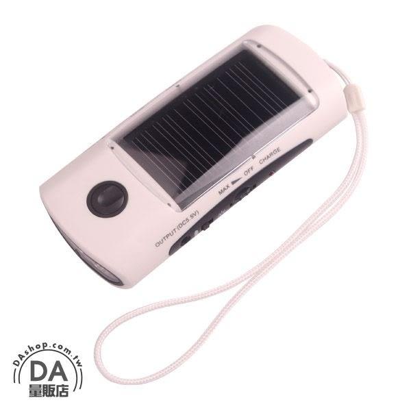 《DA量販店》太陽能 手機充電 FM廣播 4LED 手電筒 夜間照明(17-776)
