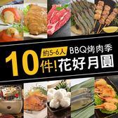 【大口市集】花好月圓BBQ烤肉王牌10品組(約5-6人份)