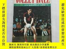 二手書博民逛書店VOLLEY罕見BALL 1973年第8期 日文原版【書品以圖片