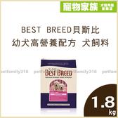 寵物家族-BEST BREED貝斯比 幼犬高營養配方 犬飼料1.8kg