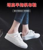 帆布鞋女內增高半拖鞋透氣懶人布鞋潮流板鞋學生小白鞋子  極有家