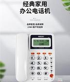 電話機座機 固定家用 辦公室商務電信有線客服坐機老人  【全館免運】