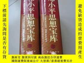 二手書博民逛書店鄧小平思想寶庫(上下)罕見16開 精裝一版一印7938 金羽 紅