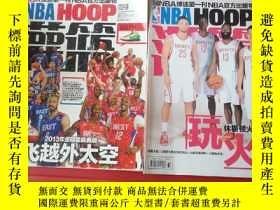 二手書博民逛書店NBA罕見HOOP 2013年6、33期共2本合售Y278155