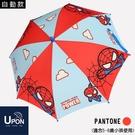 天空雙色蜘蛛人童傘 / 晴雨傘 卡通直傘 男孩傘 小朋友 專利防夾設計 可愛雨傘 兒童傘