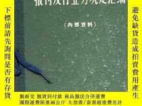 二手書博民逛書店罕見精裝活頁:《中華人民共和國交通部報刊發行業務規定匯編(1973)》【書腳