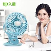 久量風扇迷你可充電夾扇桌面台式搖頭電風扇USB學生宿舍床上電扇  露露日記