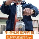 壓蜜機蜂巢蜜壓榨取蜜機手持便攜式小型分離蜂蠟蜜果汁機過濾蜂蜜 瑪麗蘇