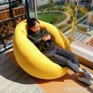 懶人沙發豆袋單人陽台休閒椅子靠背房間臥室...