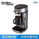 Hamilton Beach 美國漢美馳健康美式咖啡機 A84 公司貨 免運費 曇花一現