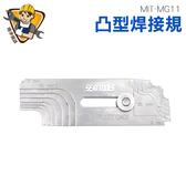 《精準儀錶旗艦店》凸型焊接規焊道焊角規公制七片測量規不銹鋼精准測量MIT MG11