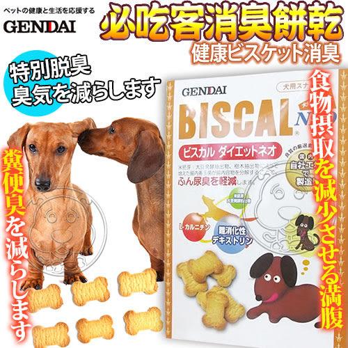 【培菓平價寵物網 】日本GENDAI現代》必吃客消臭餅乾健康身形管理配方840g/盒