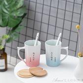 簡約情侶杯子 一對 創意潮流 韓版訂製馬克杯帶蓋勺北歐風陶瓷杯艾美時尚衣櫥