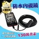 超高清-手機內視鏡「硬線可定型」手機防水...