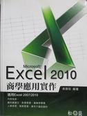 【書寶二手書T7/大學資訊_ZGX】Excel 2010商學應用實作_侯語彤_附光碟