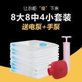 徐太太真空壓縮袋送手電泵被子收納袋衣物棉被家用真空袋 20個裝