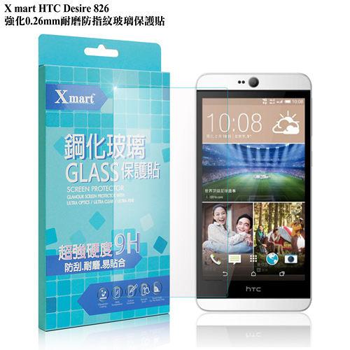 X_mart HTC Desire 826 強化0.26mm耐磨防指紋玻璃貼