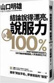 結論說得漂亮,說服力100%:38個不被誤解的說話技巧,活用「倒金字塔說話術」人際溝..