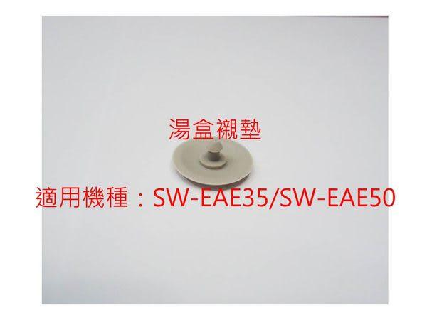 原廠公司貨【象印☆ZOJIRUSHI】湯盒襯墊☆適用機種:SW-EAE35/EAE50/FCE75