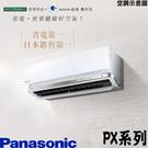 【Panasonic國際牌】變頻分離式冷...