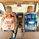 汽車置物架 汽車椅背置物袋多功能車載座椅后背掛袋車用儲物箱車內收納袋用品 美物 618狂歡