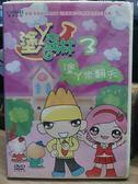 挖寶二手片-B11-048-正版DVD*幼教【塗Y森林 塗ㄚ樂翻天3】