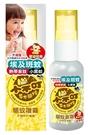 小不叮驅蚊噴霧25ml-升級版嬰兒用 *維康*