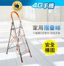 4步人字折疊梯子 4步梯 不鏽鋼 折疊梯...