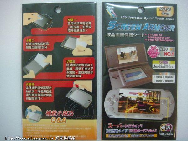 任天堂 NDSi 保護貼【D-OT-062】全新 耐刮好用 台灣製造 Alice3C