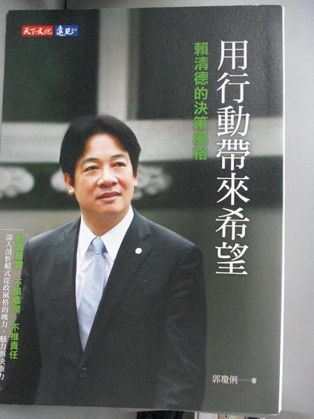 【書寶二手書T4/社會_CIG】用行動帶來希望:賴清德的決策風格_郭瓊俐