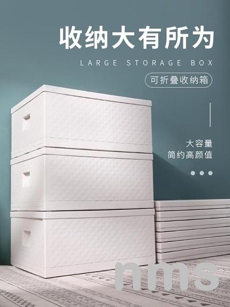 搬家摺疊收納箱書箱衣櫃內部書本書籍整理神器塑料放被子衣物箱子
