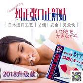 止鼾器 止鼾成人鼻阻鼾閉嘴神器日本防張嘴打呼嚕兒童嘴巴口呼吸矯正貼器 聖誕免運