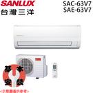 【SANLUX三洋】 8-10坪 變頻冷專分離式冷氣SAE-63V7/SAC-63V7 送基本安裝