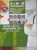【書寶二手書T4/醫療_ZAU】救命聖經+葛森療法_夏綠蒂.葛森