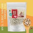 【薌園】紅豆紅薏仁脆果 70g / 袋