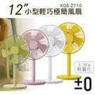 【日本正負零±0】12吋小型輕巧極簡風扇...