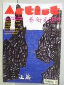 【書寶二手書T4/雜誌期刊_MNJ】藝術家_344期_高雄市立美術館跨年特展
