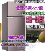 [新一級能效]TOSHIBA東芝 305公升雙門變頻冰箱 GR-A320TBZ(N)