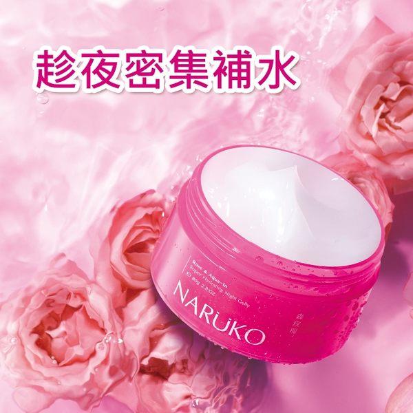 NARUKO森玫瑰超水感保濕晚安凍膜80g