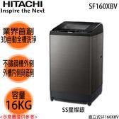 【HITACHI日立】 16KG變頻日本技術躍動式洗衣機 SF160XBV 星燦銀