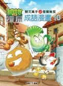 植物大戰殭屍:成語漫畫(10)