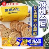 韓國 Lotte 樂天 花生醬夾心餅乾 91g 花生醬夾心 花生醬夾心餅 花生夾心餅 花生餅 餅乾 零食