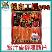 寵物FUN城市│燒肉工房 狗零食系列 01蜜汁香醇雞腿片200g (BQ101) 雞肉 肉乾 肉片