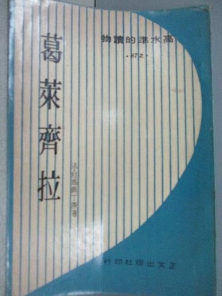 【書寶二手書T9/古書善本_MNP】葛萊齊拉_民58