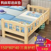 兒童床 實木兒童床帶男孩女孩公主床單人床加寬邊床小床兒童拼接大床T