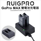 睿谷 GoPro MAX 雙電池充電器 副廠 雙槽充電 快充2H充飽 電路保護設計【可刷卡】薪創數位