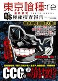 東京喰種:re最終研究:Qs極祕搜查報告